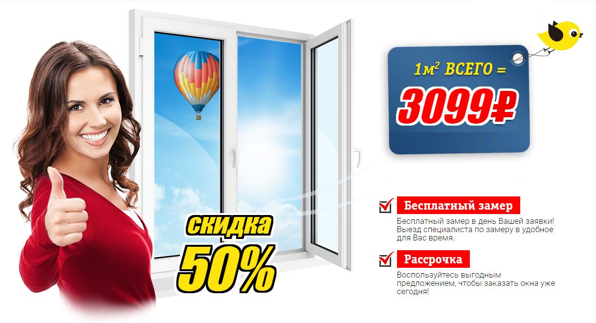 Пластиковые окна цена Воронеж